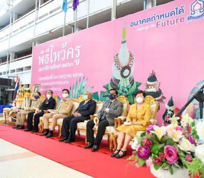 Wai Kru Ceremony (Teacher Appreciation Day)